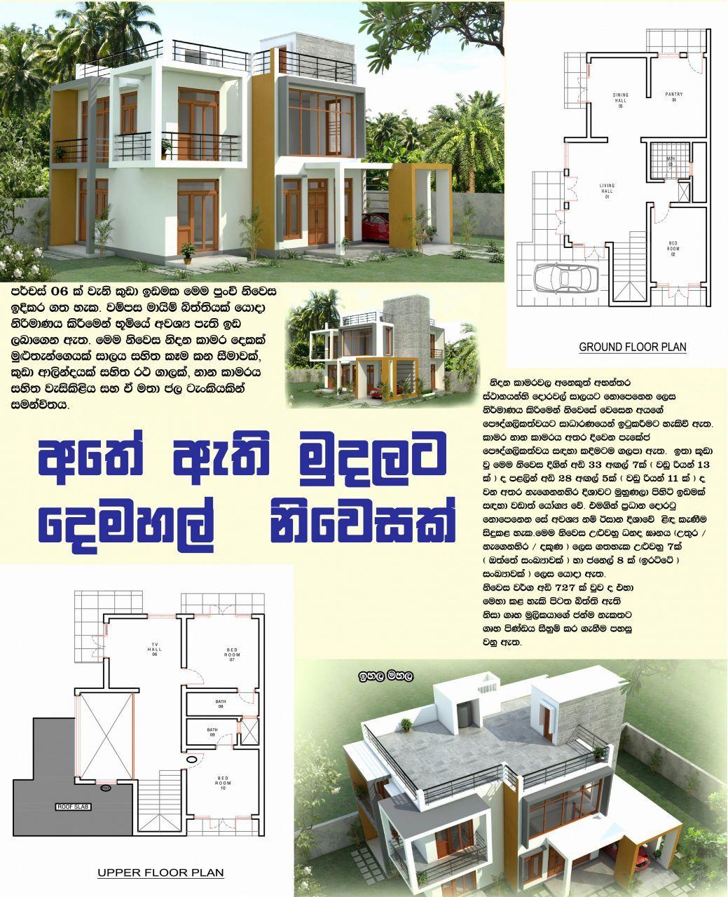 Ideas For House Plans s Sri Lanka
