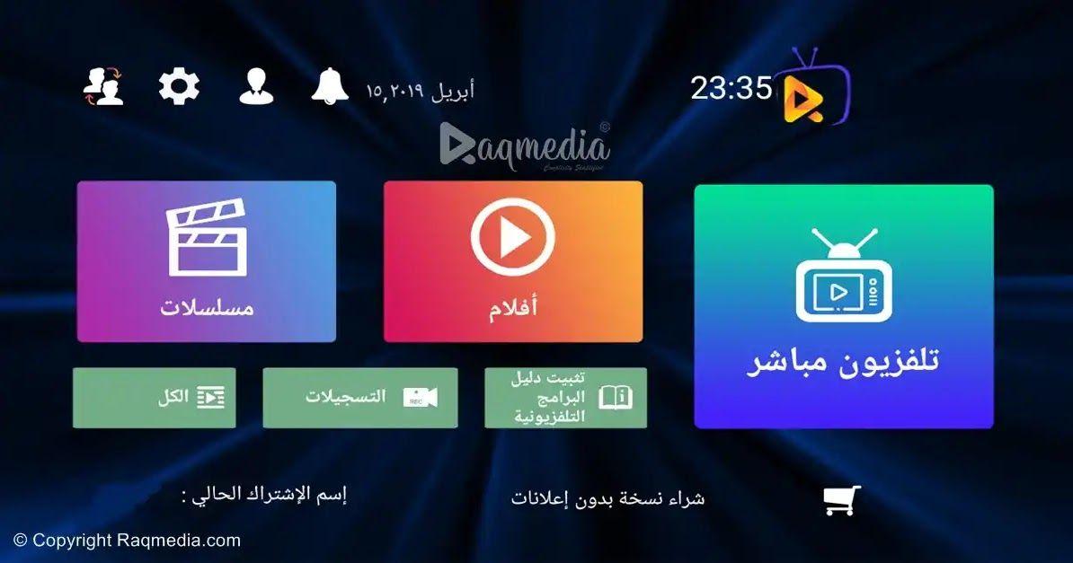 أفضل برنامج لمشاهدة القنوات الفضائية على الكمبيوتر Smart Tv App
