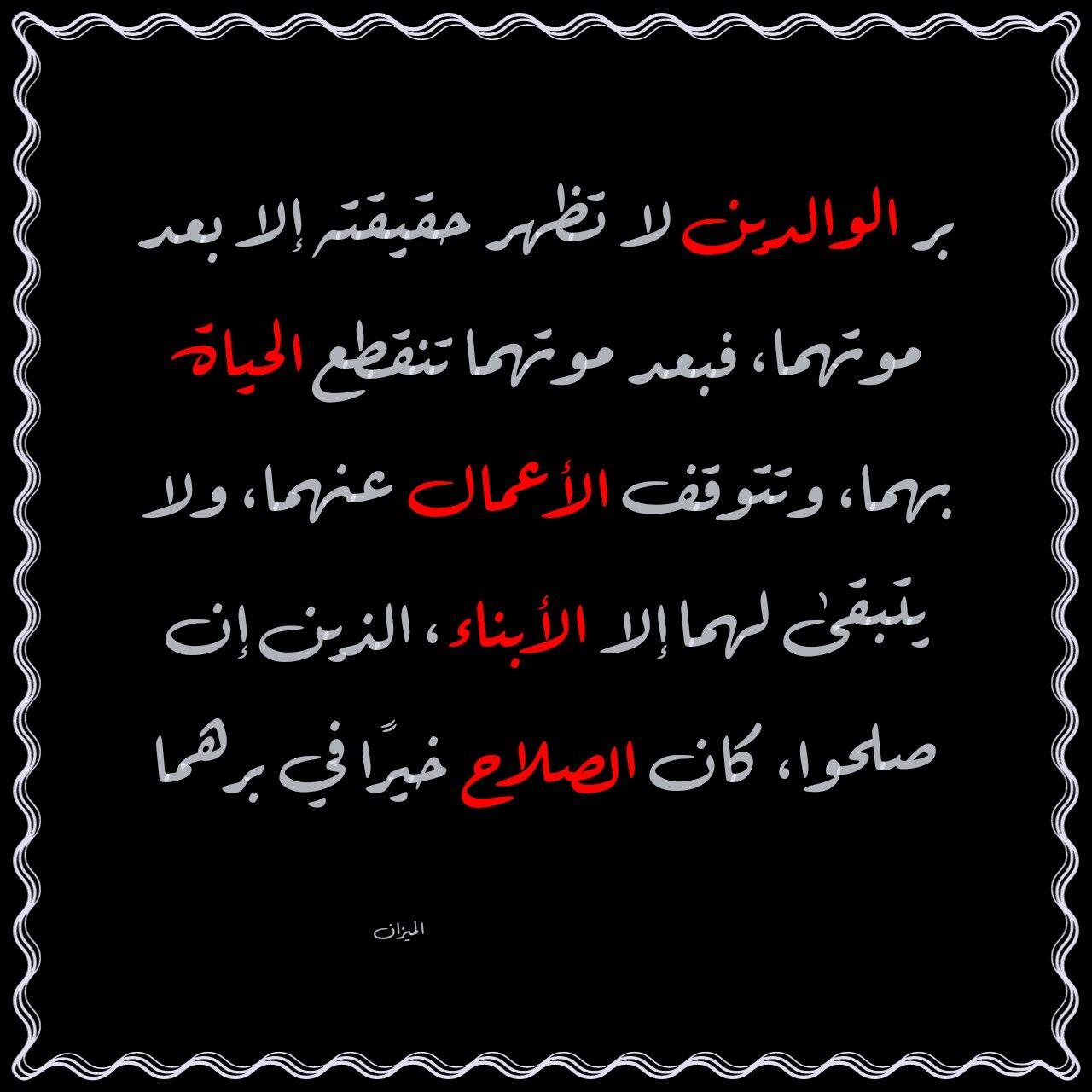 Pin By Al Mizan On الــ ـمـ ــيزان Al Mizan Arabic Calligraphy Calligraphy