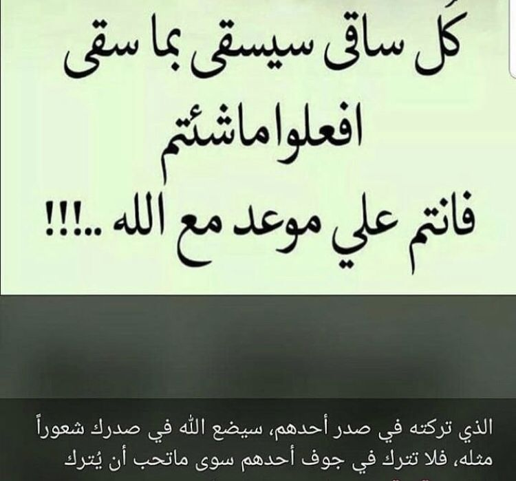 فأنتم علي موعد مع الله Arabic Calligraphy Calligraphy