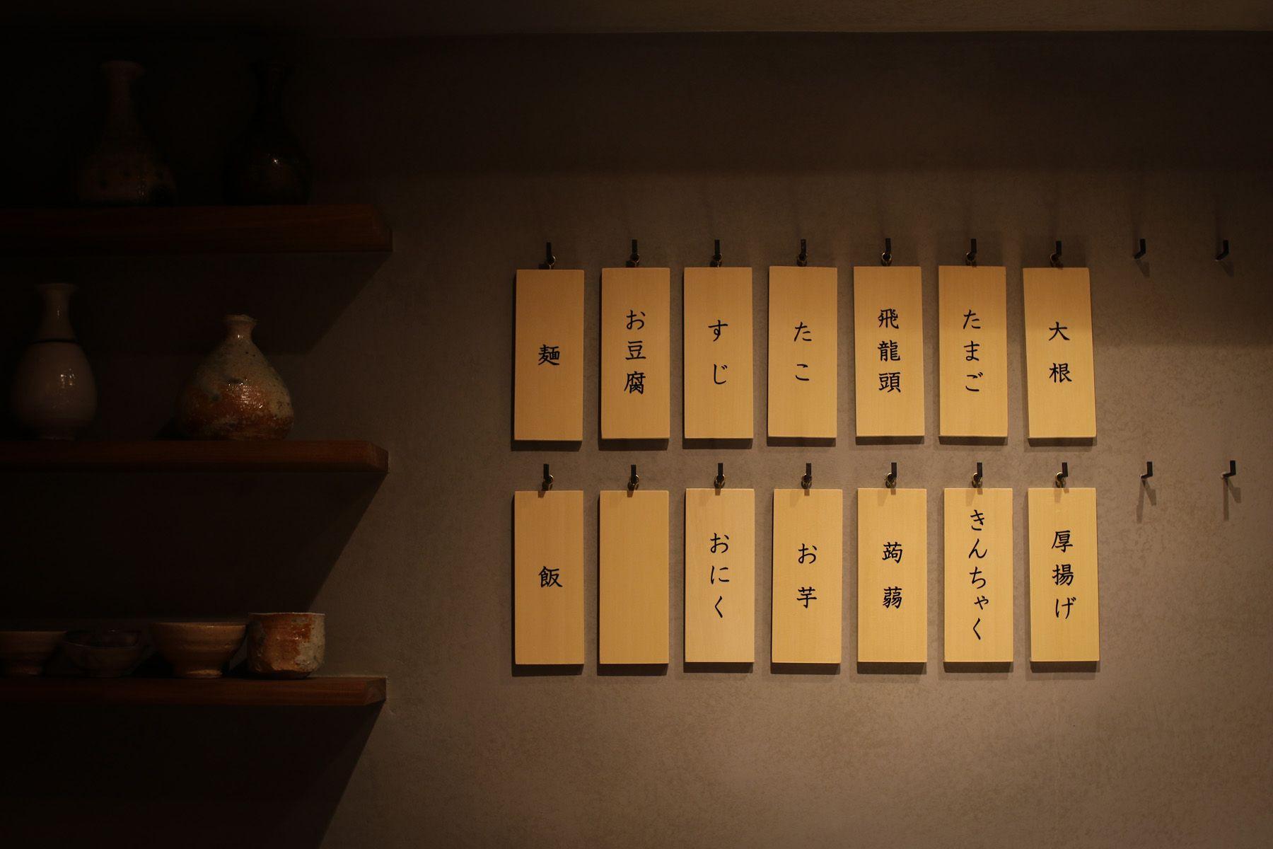 店舗デザイン事例 |京都市 中京区 麩屋町 おでん店舗|RAKU -洛-