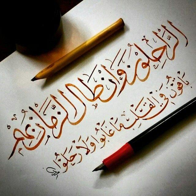 الراحلون وان طال الغياب بهم باقون في القلب ماغابو ولا رحلو Arabic Handwriting Calligraphy Art Arabic Calligraphy Art