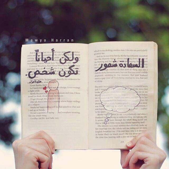 السعادة ممكن تكون شخص Drawing Quotes Arabic Quotes Interesting Quotes