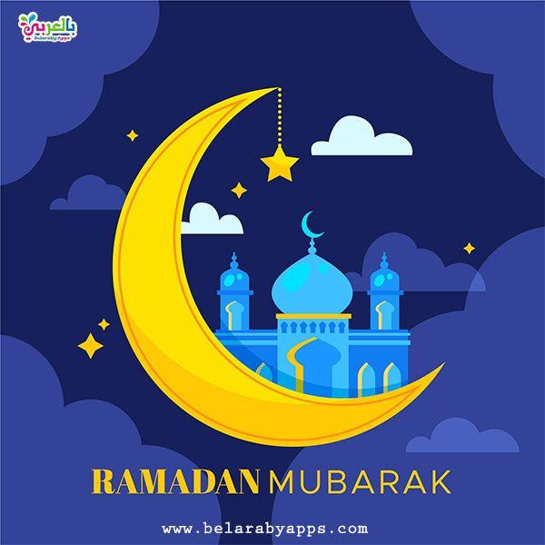 خلفيات رمضان 2020 أجمل تهنئة بمناسبة شهر رمضان بالعربي نتعلم Eid Mubarak Greetings Eid Mubarak Greeting Cards Happy Eid Mubarak Wishes