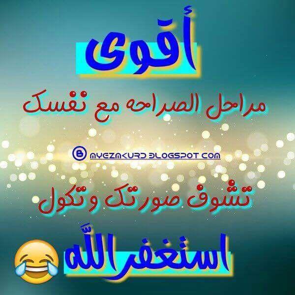 تحشيش تحشيش عراقي رمزيات نكته صراحه صورة Ezmkurd سوالف ضحك Neon Signs Neon Arabic Calligraphy