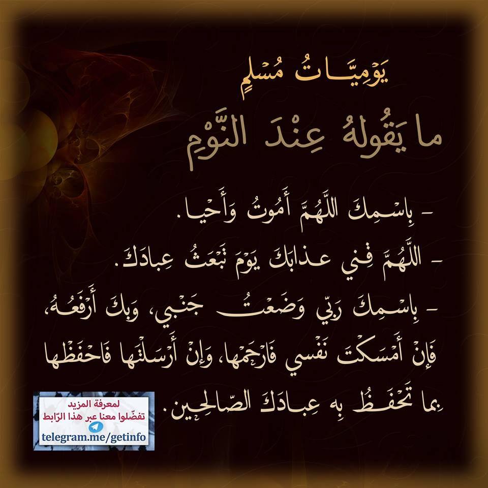 ما ي قال عند النوم Arabic Calligraphy Calligraphy