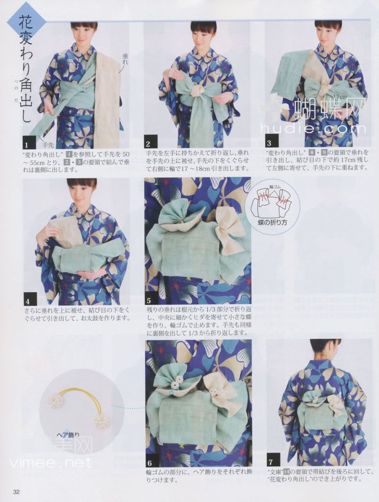 How To Tie Hanhaba (?) Obi Into Yet To Be Determined Musubi, Worn