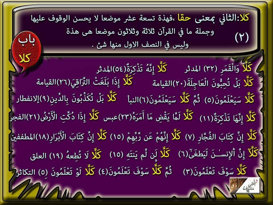 ٢ ك ل ا في القران Famous Prayers Listen To Quran Quran