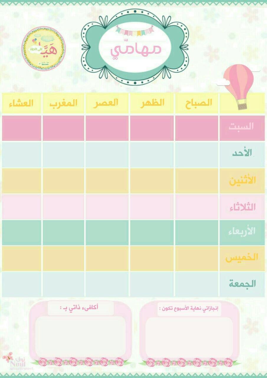 اله ياء س ليمان On Twitter Print Planner Study Planner Printable Planner Organization