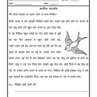 Reciprocal Teaching Worksheets Pdf Hindi Worksheet  Unseen Passage  Hindi Grammer  Pinterest  Authors Purpose Worksheet Pdf with European Explorers Worksheets Word Hindi Worksheet  Unseen Passage Long Addition And Subtraction Worksheets