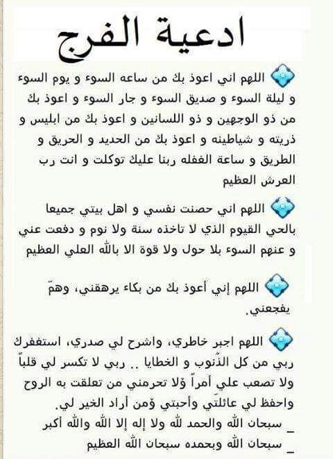 Desertrose أدعية الفرج Islam Facts Quran Quotes Love Islam Beliefs