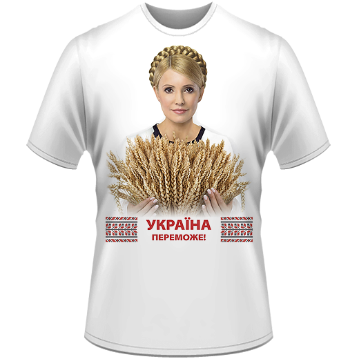 Ukraine : Yulia Tymoshenko Ю́лія Володи́мирівна Тимоше́нко