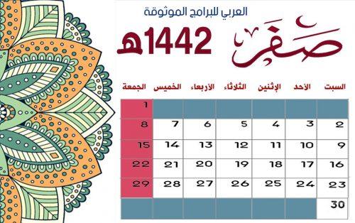 تحميل التقويم الهجري 1442 صورة Pdf كامل مع الاجازات للكمبيوتر والجوال Hijri Calendar Calendar Wall Picture Design
