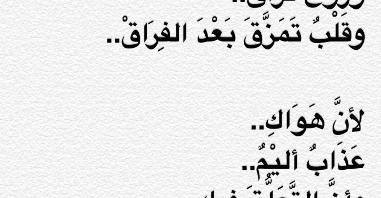 أجمل أشعار الحزن 50 بيت قمة في الوجع والحزن Arabic Calligraphy Calligraphy