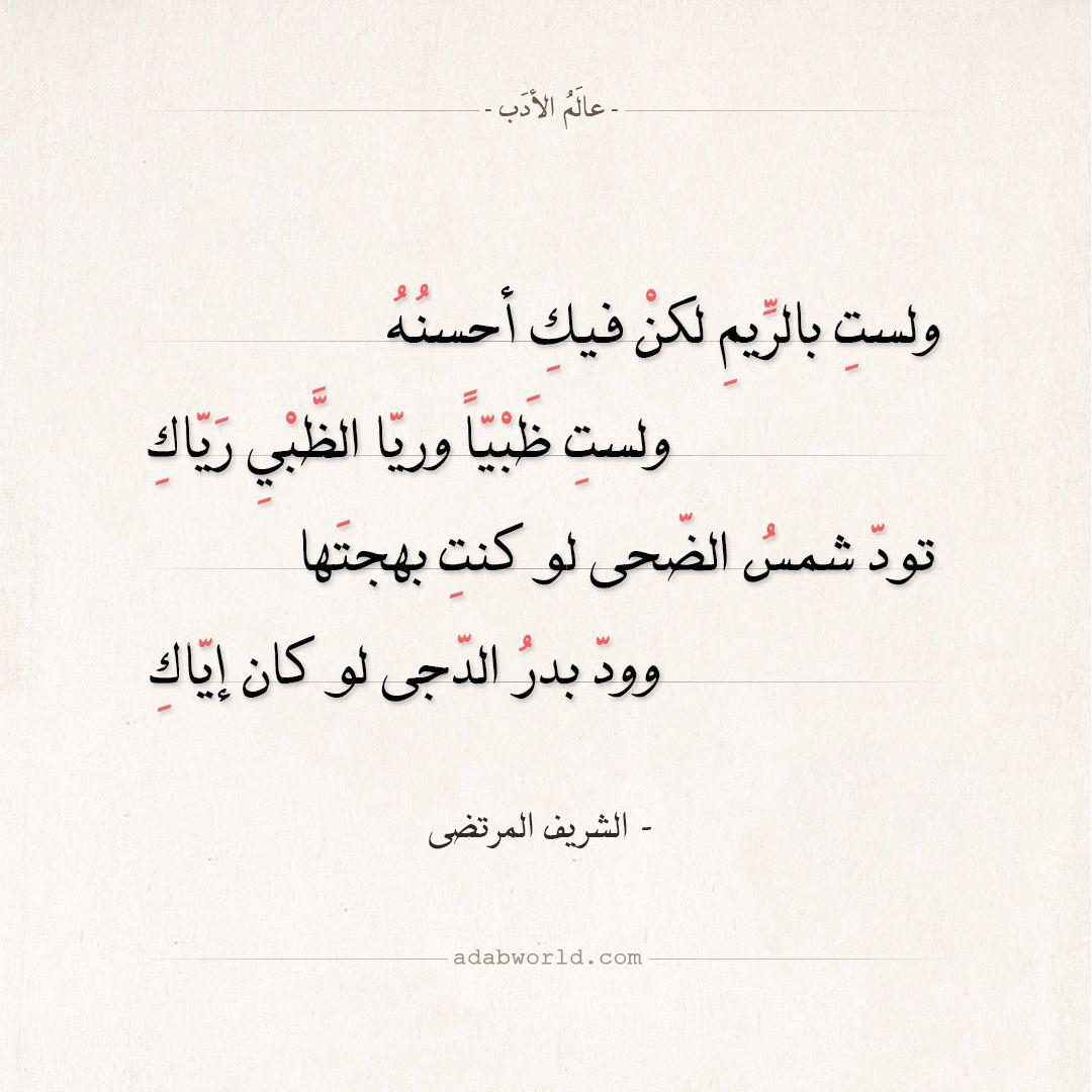 شعر الشريف المرتضى تود شمس الضحى لو كنت بهجتها عالم الأدب Quran Quotes Inspirational Quotes For Book Lovers Words Quotes