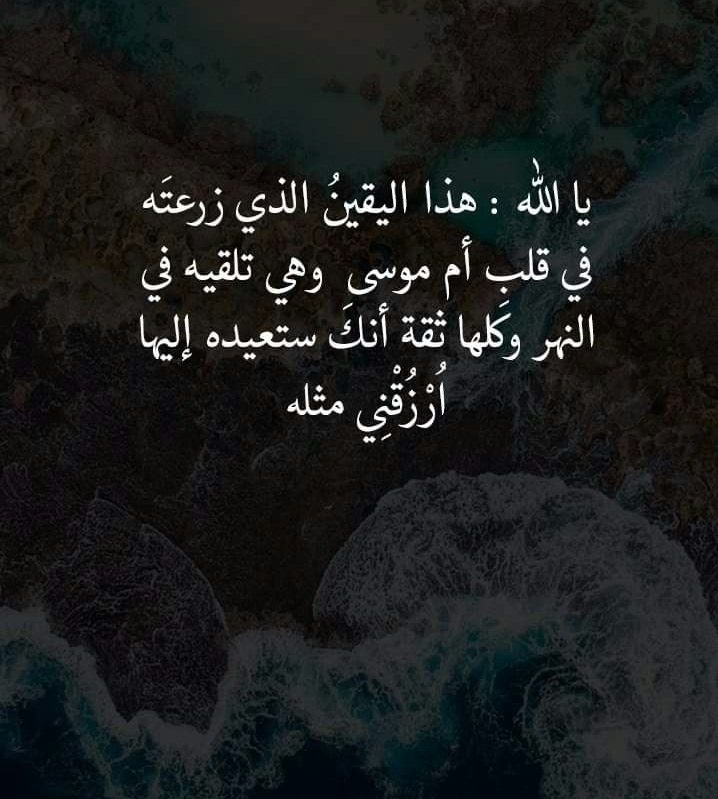 Pin By Tipoussa On Duea دعاء Islamic Phrases Positive Quotes Islamic Quotes