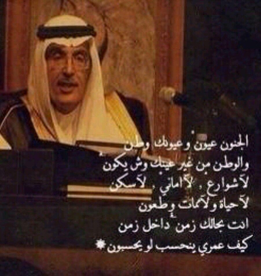 وعيونك وطن بدر بن عبدالمحسن Beautiful Arabic Words Arabic Love Quotes Emotional Photos