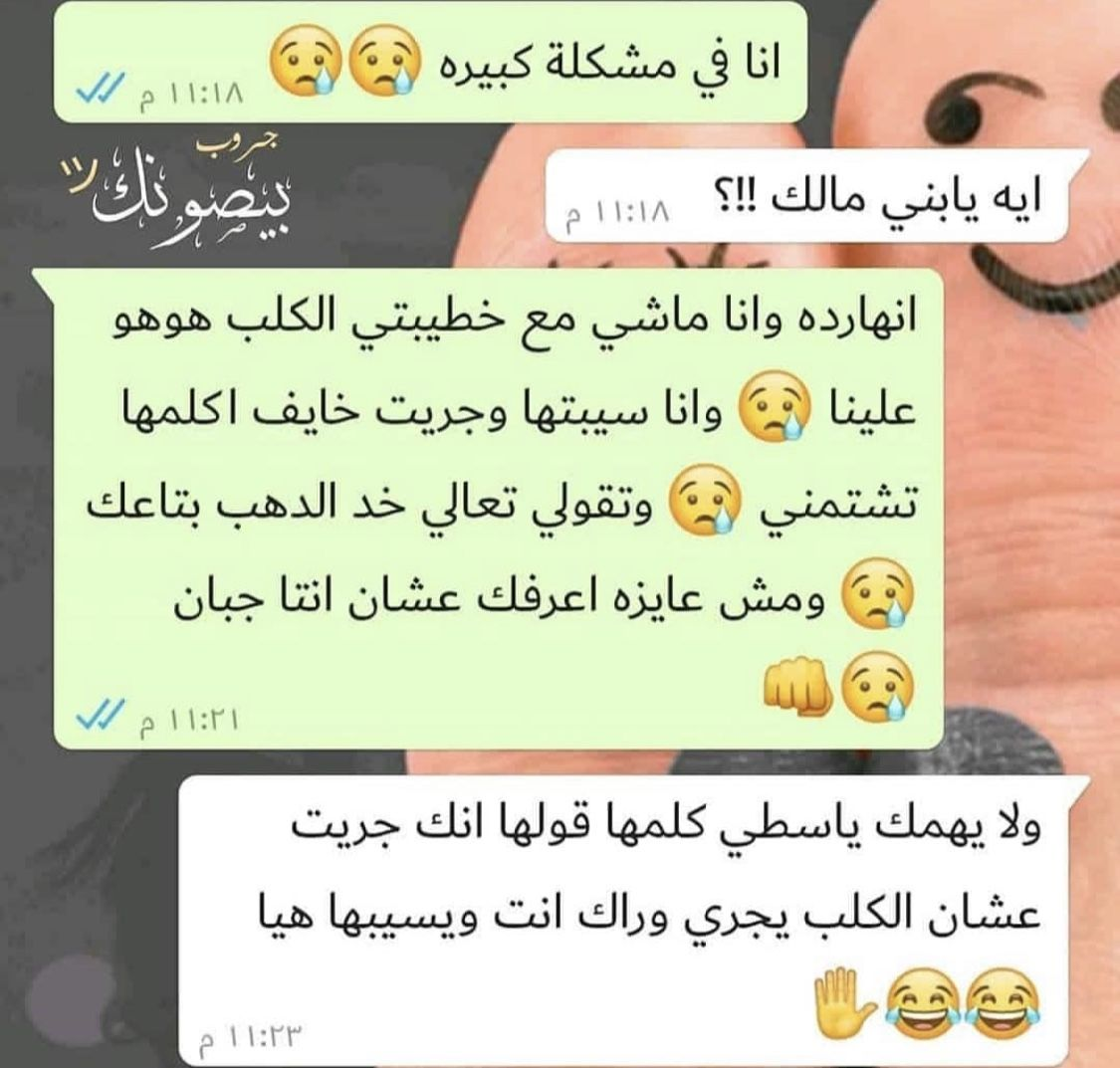 Pin By Samar Anan On نكت Minions Quotes Funny Quotes Funny Jokes