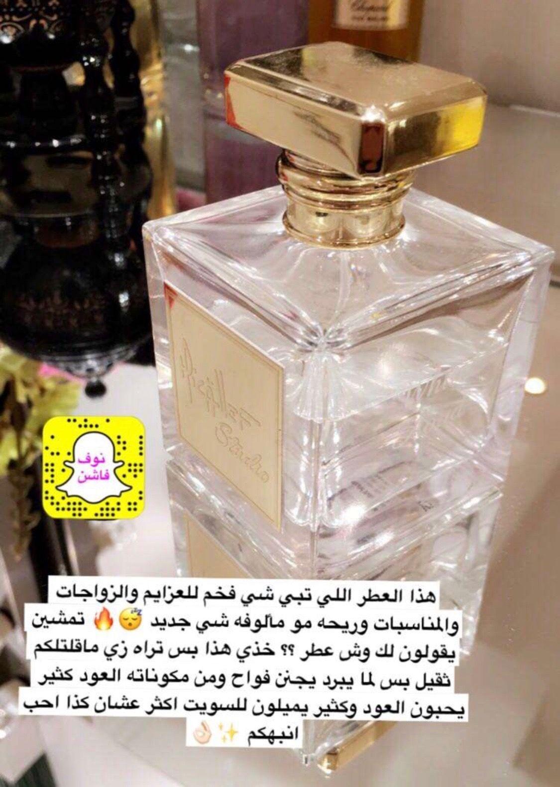 Pin By Samar Anan On عطور فرنسية Lovely Perfume Beauty Perfume Beautiful Perfume