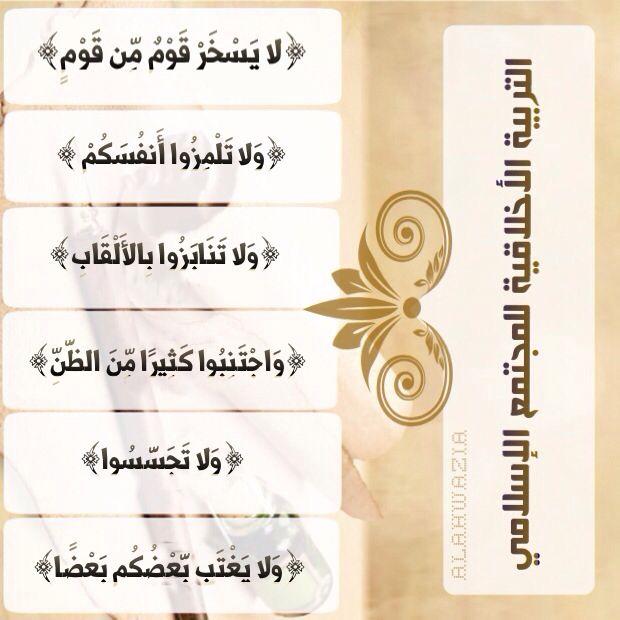 التربية الأخلاقية للمجتمع الإسلامي Place Card Holders Place Cards Cards