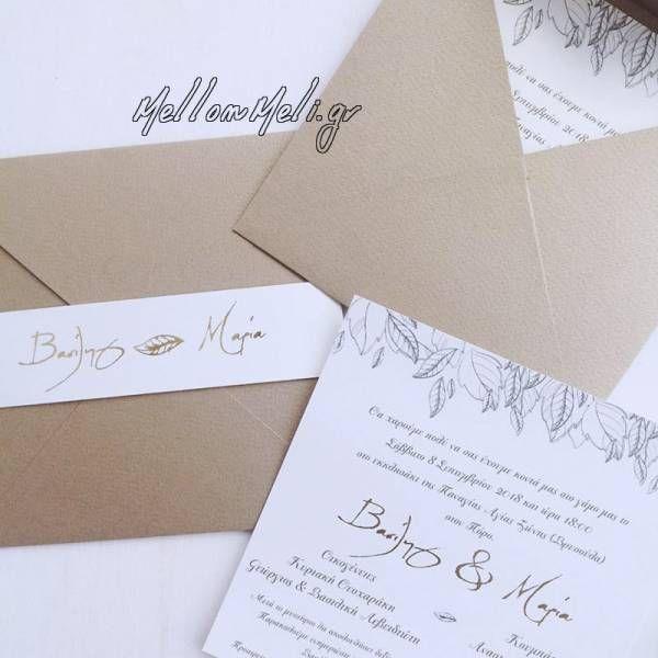 5b647f5d0223 Προσκλητήριο Πολυτελείας Γάμου Leaves