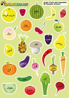 Arabic Fruits And Vegatables Stickers The Muslim Sticker Company Learning Arabic Arabic Lessons Arabic Kids