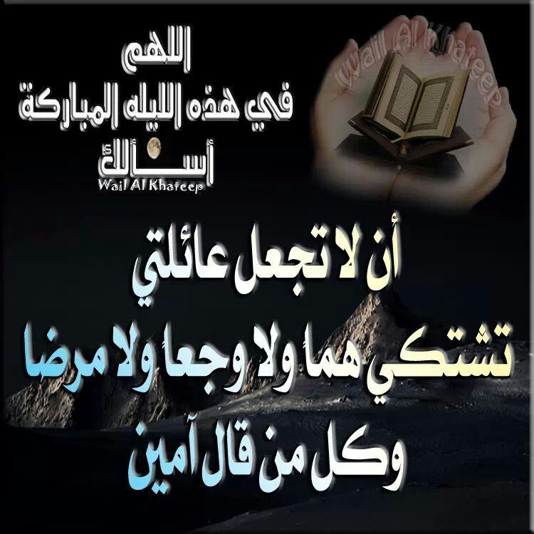 اللهم أمين ولكم بالمثل اصدقائي الاعزاء م Islam Prayers Dua