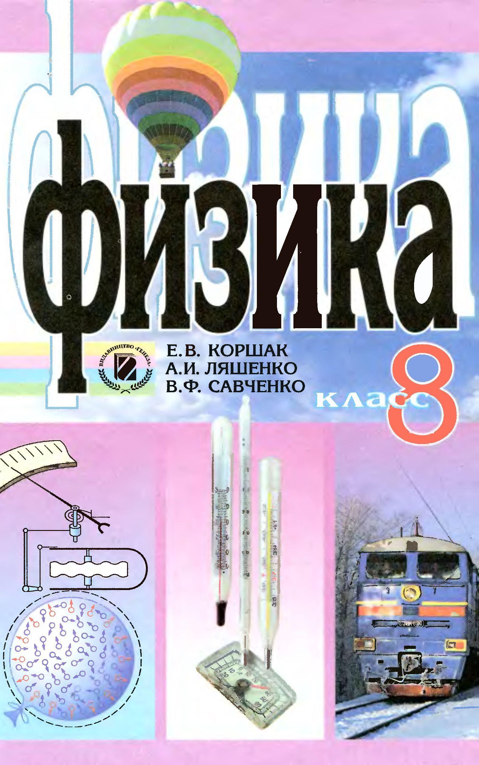 Гдз 8 класс физика лященко