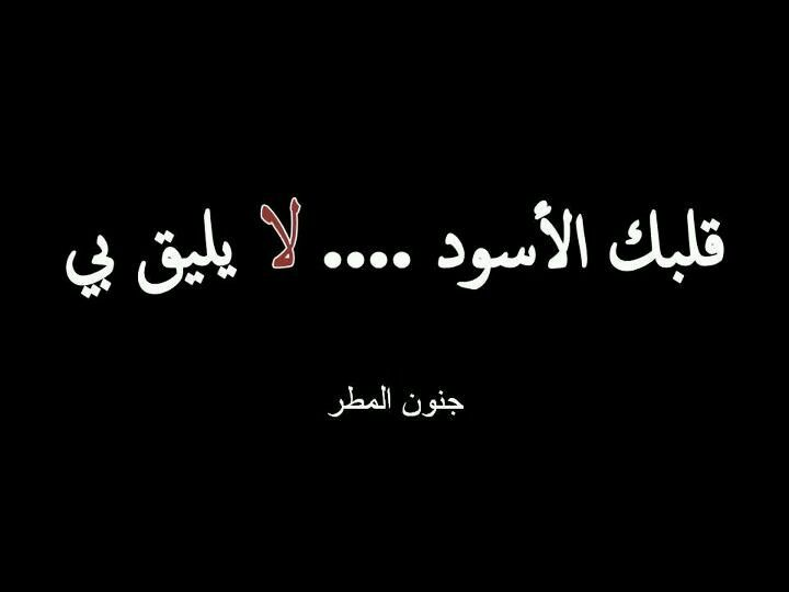 قلبك القاسى لا يليق بى True Words Lyric Quotes Arabic Words