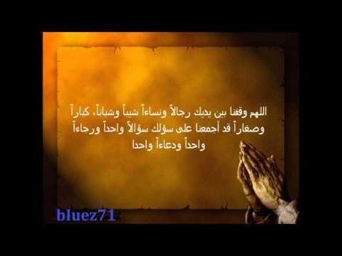 ادريس ابكر دعاء اللهم يا من علي العرش استوى Life Changes Life Islam