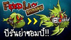Feed Us Pirates - ปรนยาซอมบ!! [ เกมสมอถอ ] http://www.youtube.com/watch?v=bCAHr29nL0g