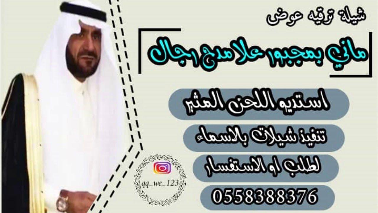 شيلة ترقية باسم عايض Ll ماني بمجبور علا مدح رجال Ll شيلة ترقية 2019 باسم
