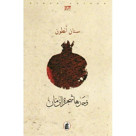 وحدها شجرة الرمان Book Qoutes Arabic Books Free Books Online