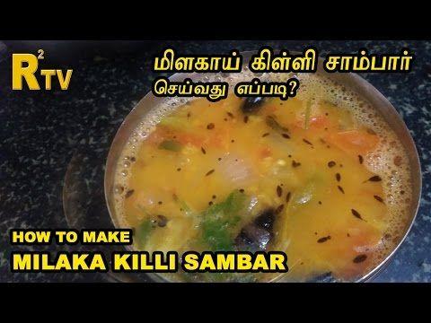 Milagai killi sambar recipes in tamil thirutamizhan youtube milagai killi sambar recipes in tamil thirutamizhan youtube food recipes pinterest south indian food indian food recipes and recipes forumfinder Image collections