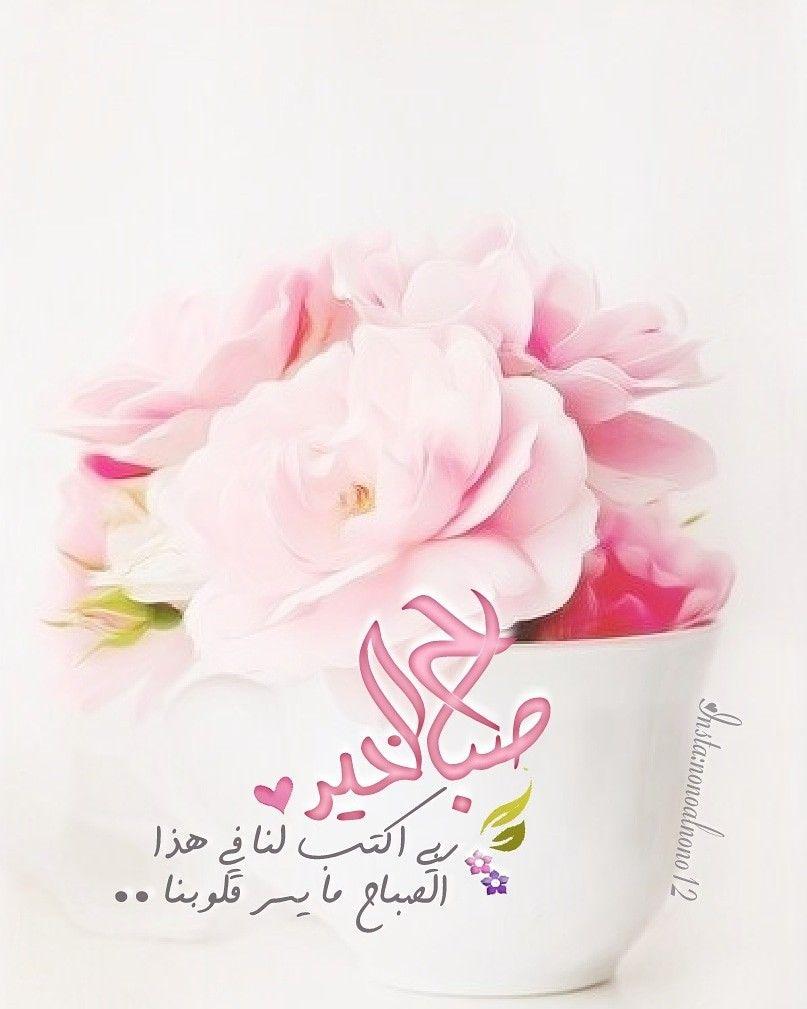 صباح الخير Good Morning Arabic Morning Greeting Morning Images
