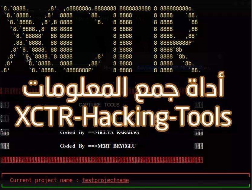 شرح أداة Xctr Hacking Tools لجمع المعلومات Periodic Table Hacks