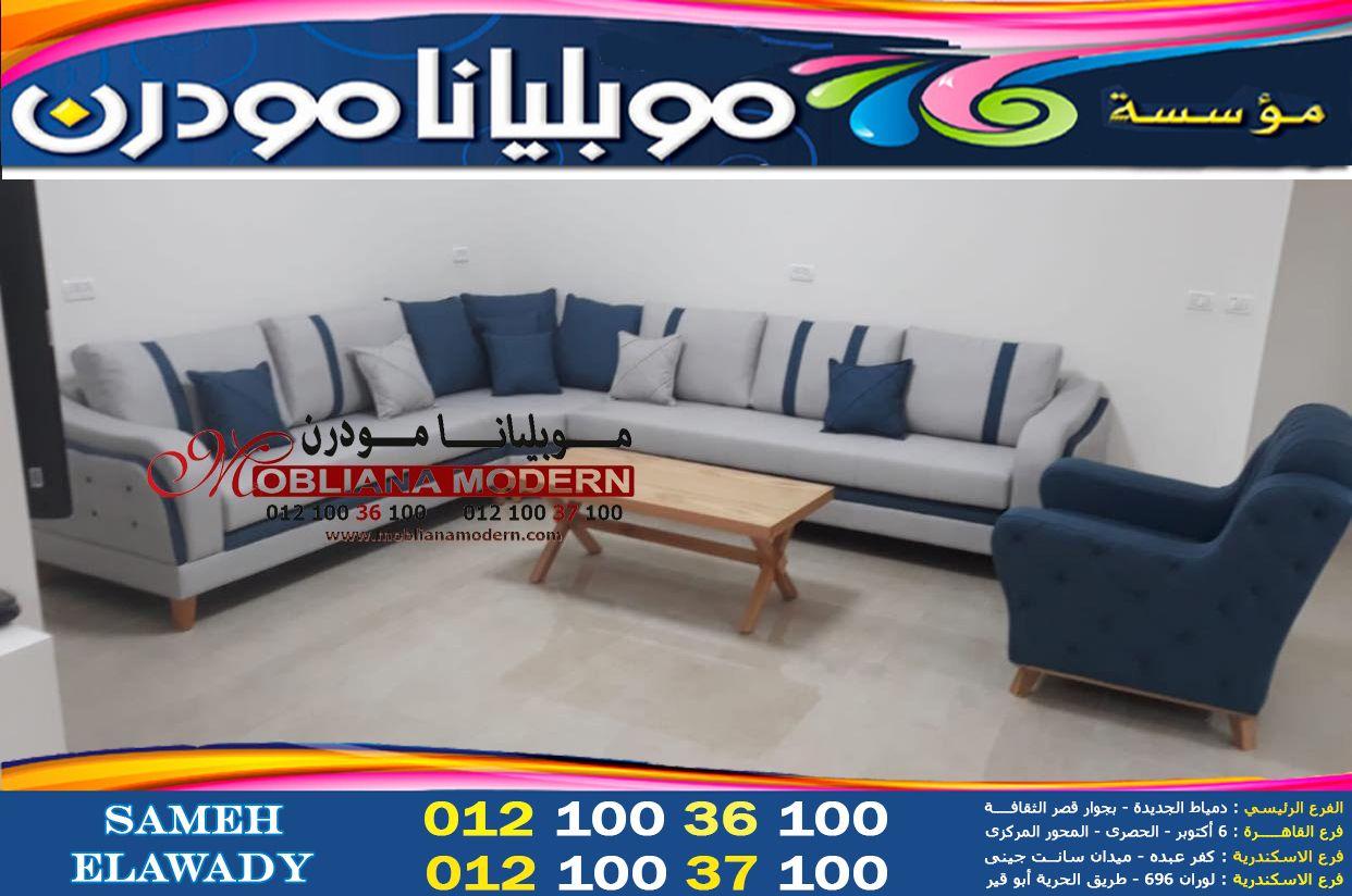 ركنة كاملة كرسي ركن حديثة 2025 In 2021 Sectional Couch Couch Room