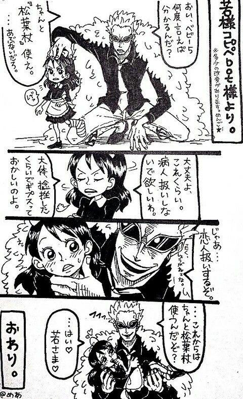 doflamingo baby5 コラソン ワンピース 漫画 ワンピース マンガ