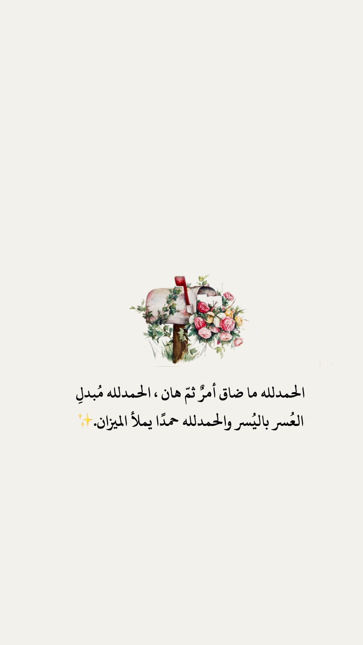 Pin By Abeer Ad On Islam Quran Quotes Love Beautiful Quran Quotes Love Quotes Wallpaper