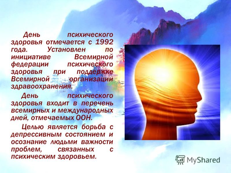 Картинки по запросу всемирный день психического здоровья ...