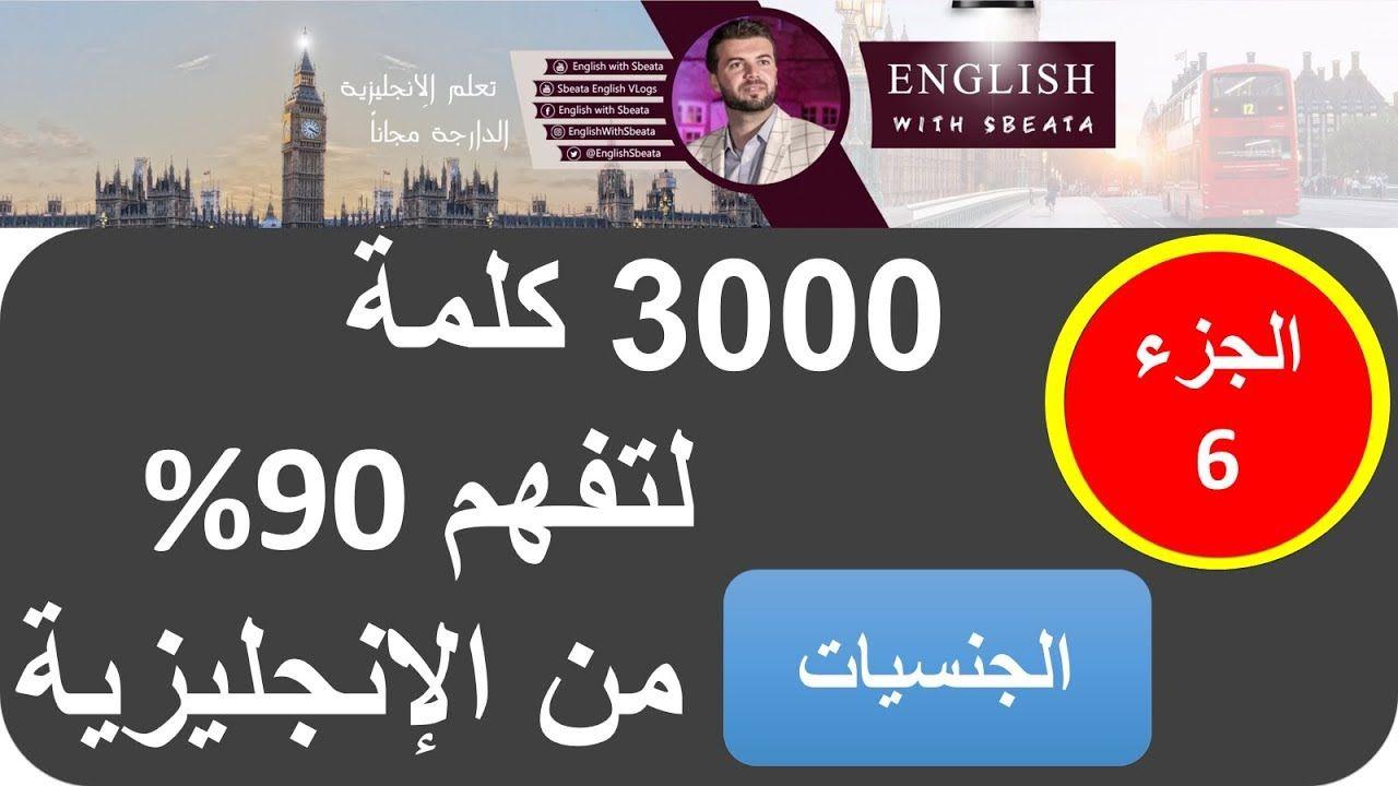 الجزء 6 سلسلة 3000 كلمة شائعة في اللغة الإنجليزية مع مثال