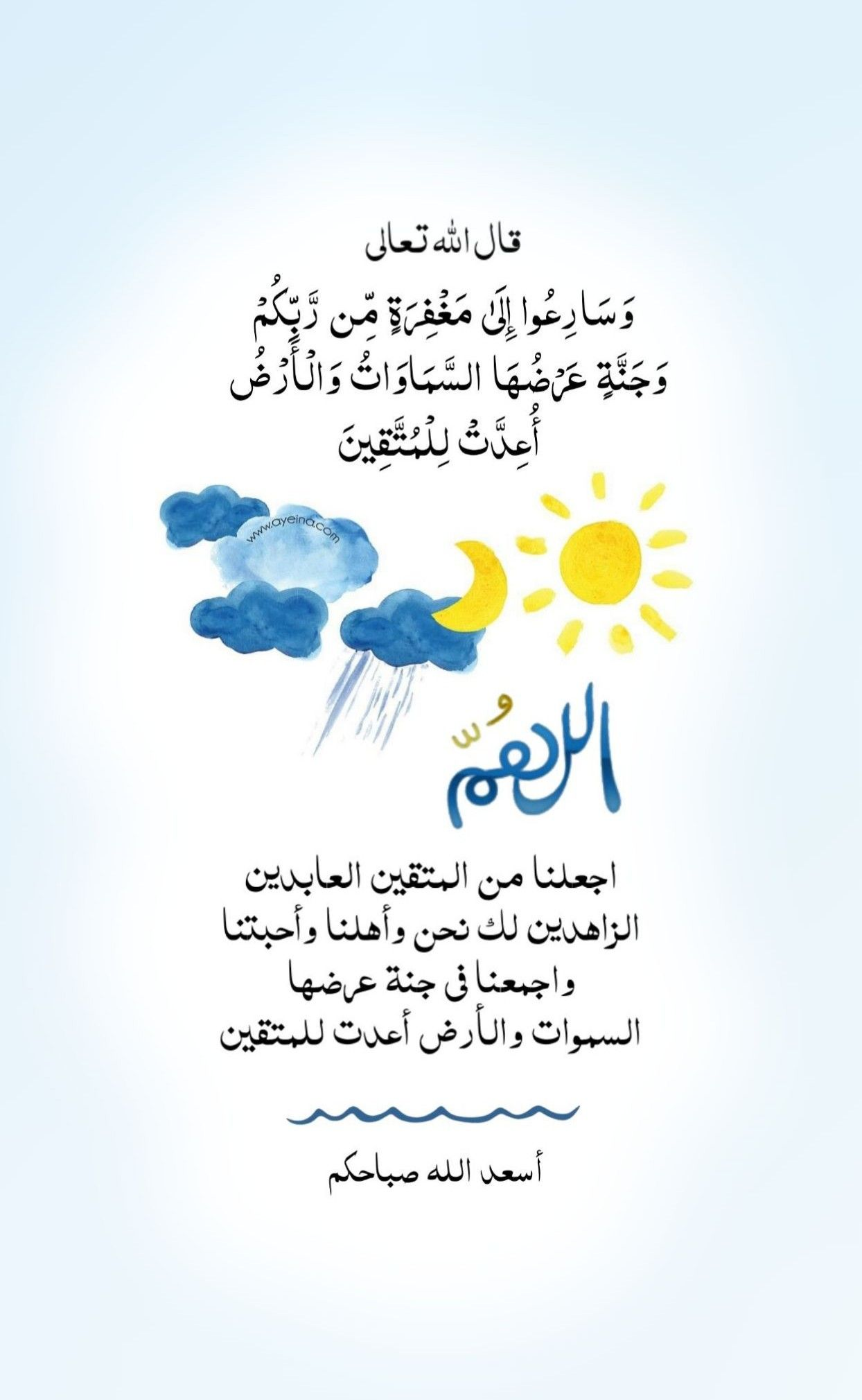 قال الله تعالى و س ار ع وا إ ل ى م غ ف ر ة م ن ر ب ك م و ج ن ة ع ر ض ه ا الس م او ات و ال Good Morning Arabic Morning Words Good Morning Greetings