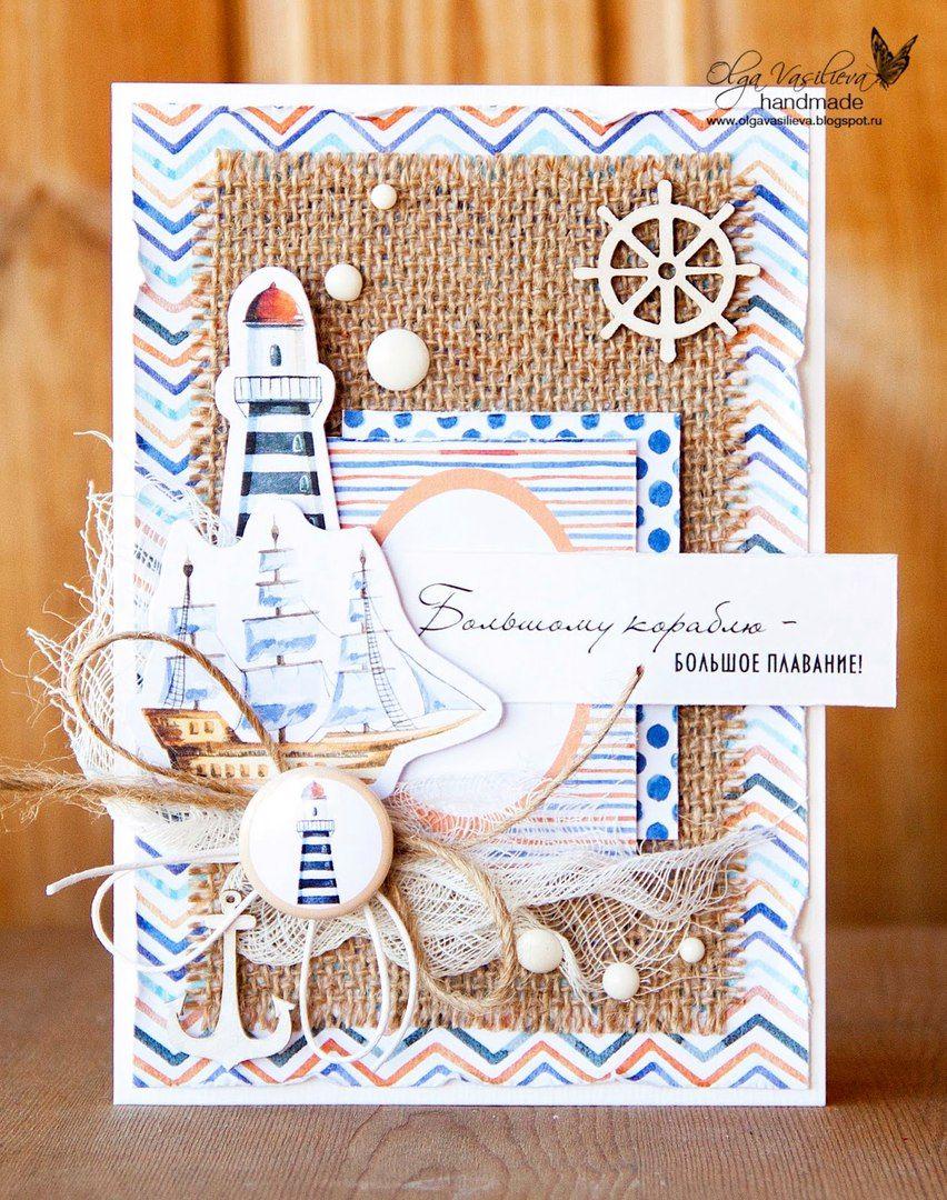 Открытка с днем рождения в морском стиле