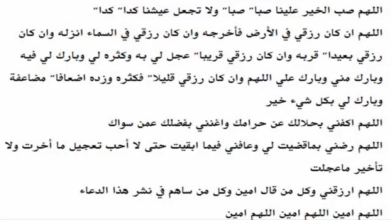 أدعية الرزق مكتوبة والله أعلم وأنفع اكثروا من الاستغفار الدعاء Peace Math