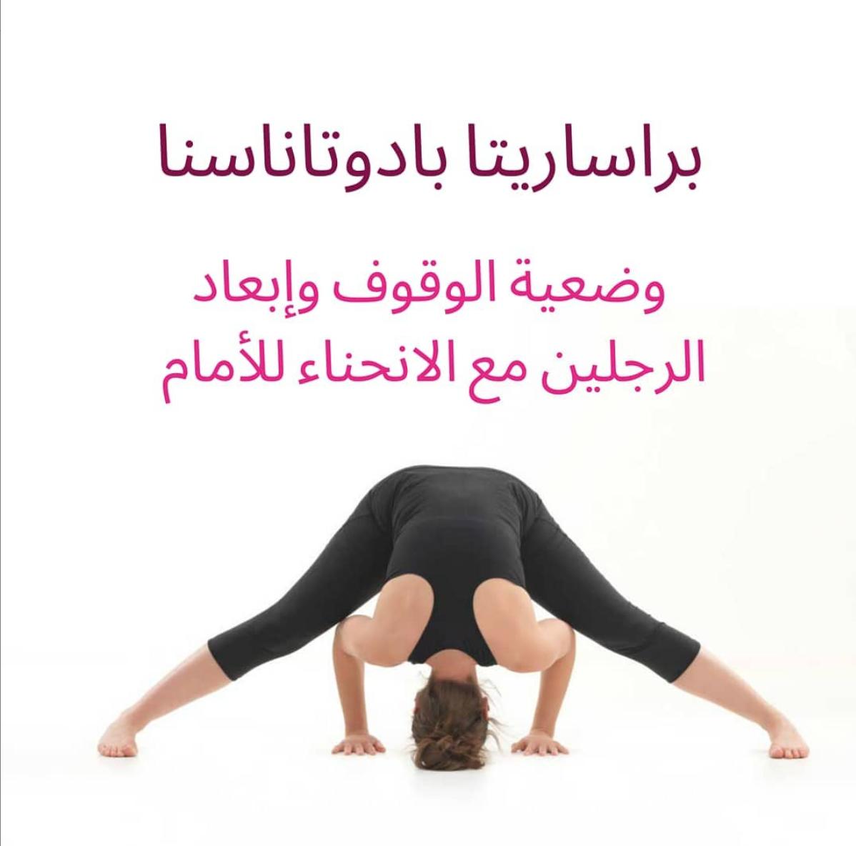 خطوات القيام بالوضعية ١ قف في وضعية الجبل وخذ نفسا عميقا ثم أبع د قدميك عن بعضهما مسافة ٣ إلى ٤ أقدام تأكد أن تكون Instagram Yoga Sanctuary Photo And Video