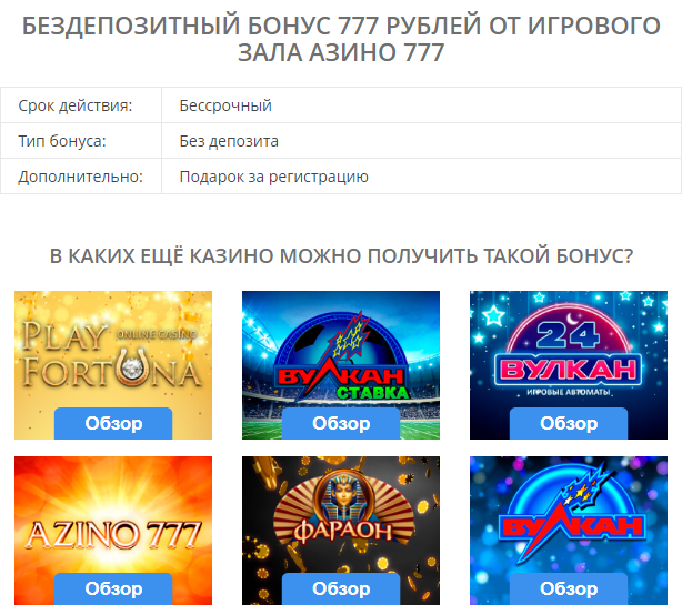 официальный сайт азино 777 рублей за регистрацию