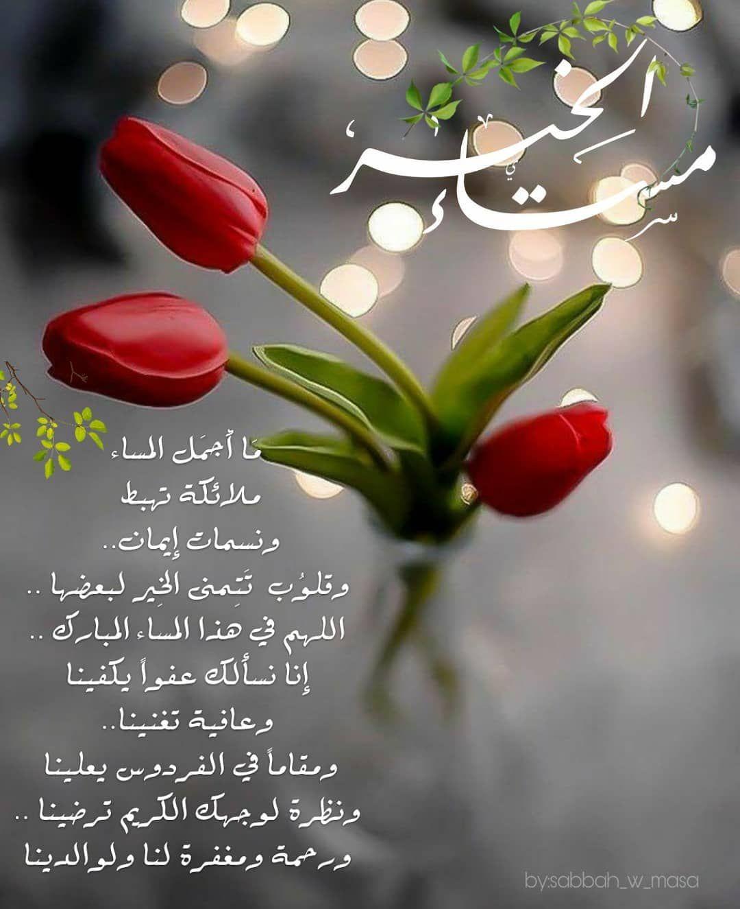 صبح و مساء On Instagram مساء الخيرات والمسرات مساء الورد تصميم تصاميم السعودية صبح Flower Wallpaper Good Evening Greetings