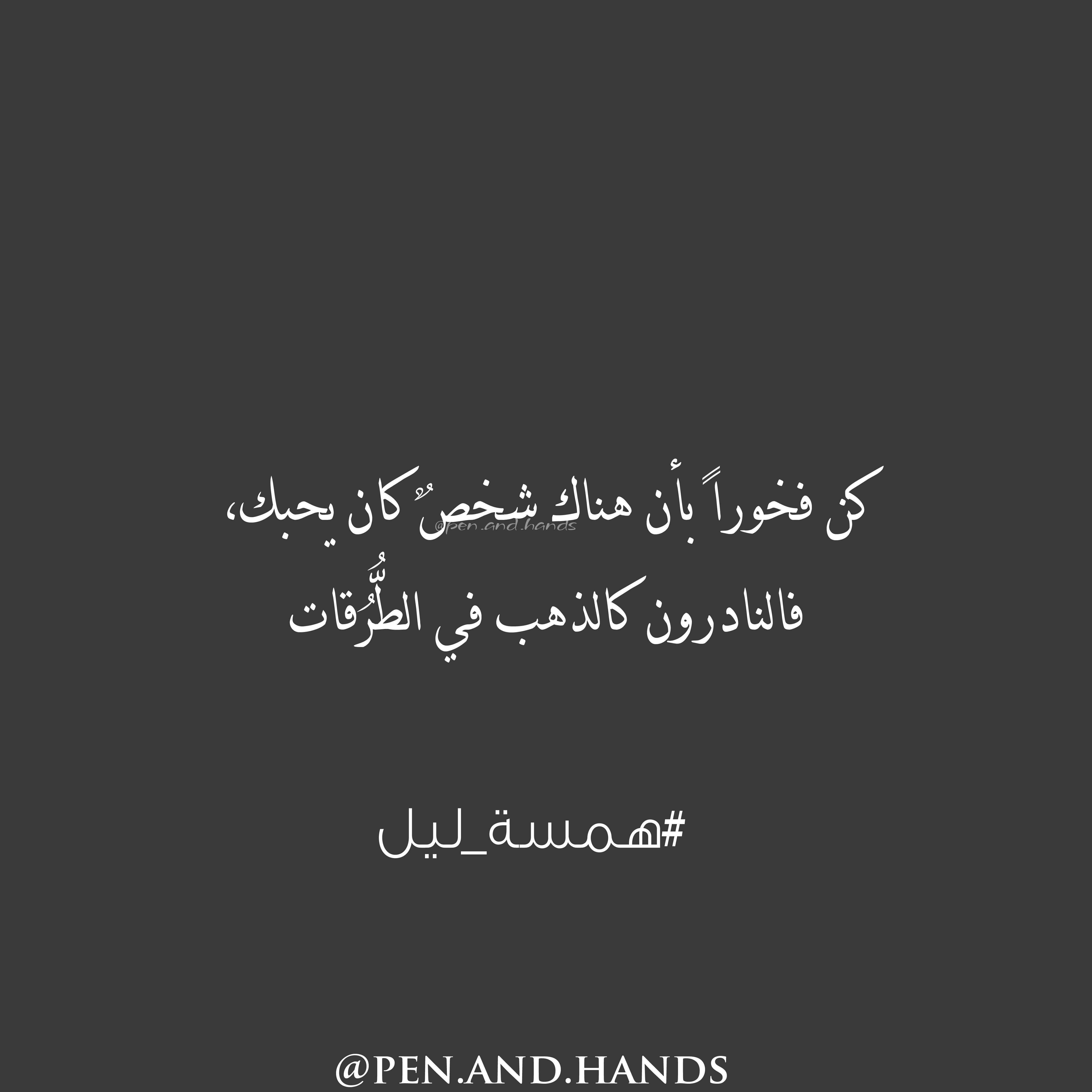 كن فخورا بأن هناك شخص كان يحبك فالنادرون كالذهب في الط ر قات همسة ليل Book Quotes Quotes Books