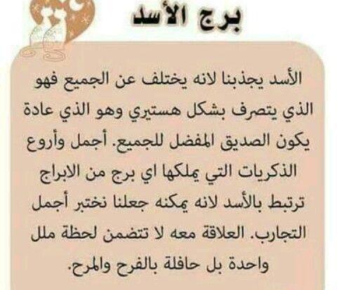 دخيل الله شو كيوت برج الاسد Math Quotes Arabic Quotes