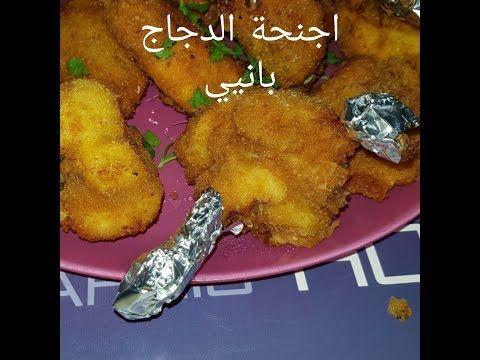 مطبخ ام وليد اجنحة الدجاج بانيي بطريقة تشهي Youtube Food Chicken Breakfast